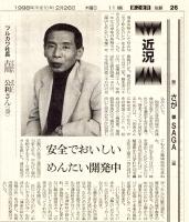 平成10年2月26日 朝日新聞.jpg