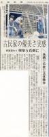 平成16年5月10日 佐賀新聞.jpg