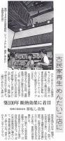 平成16年7月23日 西日本新聞.jpg