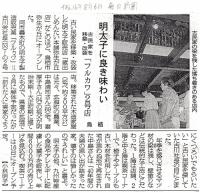 平成16年8月6日 毎日新聞.jpg