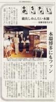 平成18年9月29日 佐賀新聞.jpg