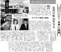 平成20年5月24日 読売新聞..jpg