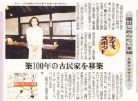 平成20年7月18日 佐賀新聞.jpg